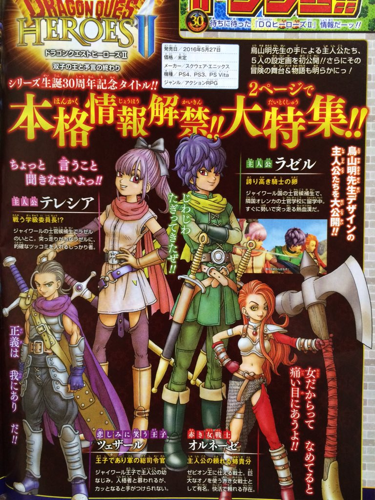 dqheroes2