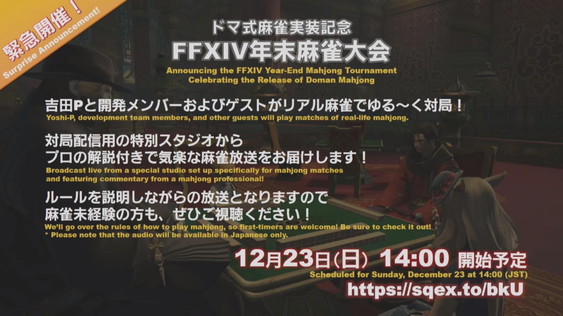 Final Fantasy XIV Live Letter 48 Summary